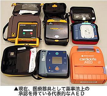 北栄町AED(自動体外式除細動器...